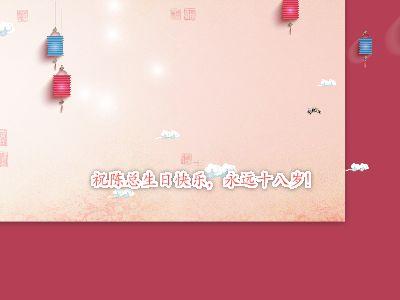 永联伟业全体员工祝陈总生日快乐 幻灯片制作软件