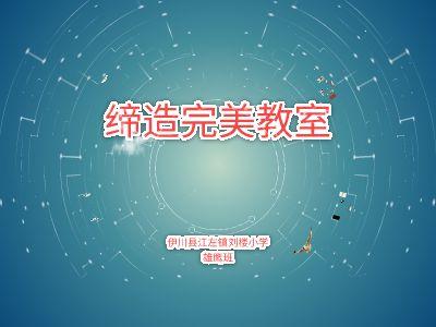 邓海龙Focusky 幻灯片制作软件