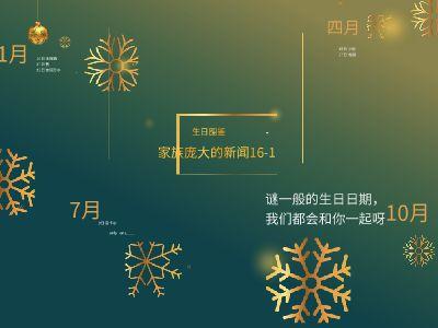 16-1生日图鉴 幻灯片制作软件