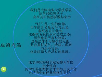 班徽设计 幻灯片制作软件