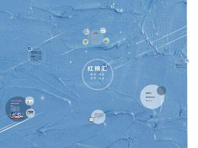红棉汇v4.1输出 蓝色底 幻灯片制作软件