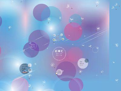 红棉汇输出4.1 彩色泡泡模板 幻灯片制作软件