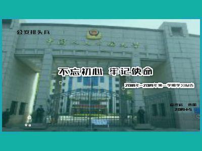 20190110公大学习报告贾丽 幻灯片制作软件
