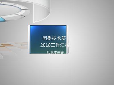 2018技术部工作汇报