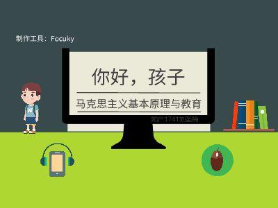 知产1741刘圣楠  马原作品 幻灯片制作软件