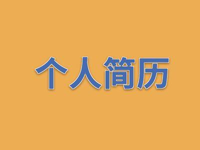 郑文静个人简历 幻灯片制作软件