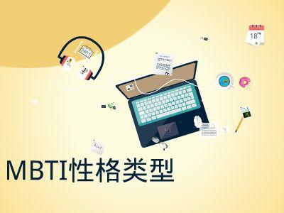 mbti 幻灯片制作软件