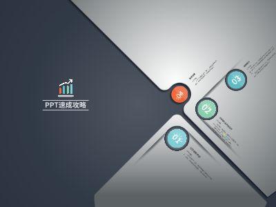 PPT速成指南_PPT制作软件,ppt怎么制作