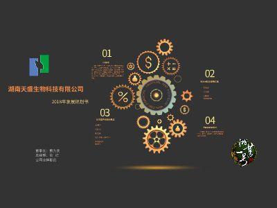 天盛生物2018 PPT制作软件