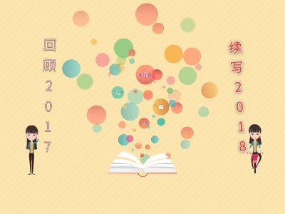 2017年总结 幻灯片制作软件
