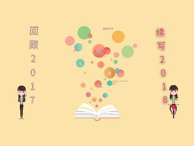 2017年总结(最终版) 幻灯片制作软件