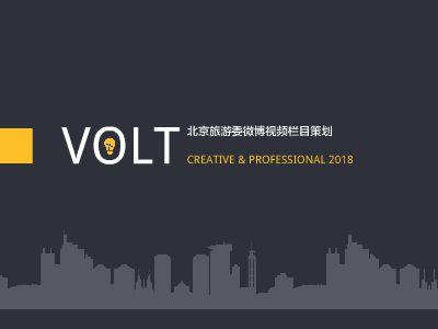 北京旅游委微博视频栏目策划
