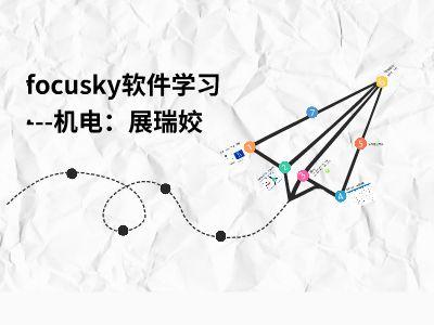 Focusky软件学习1 幻灯片制作软件