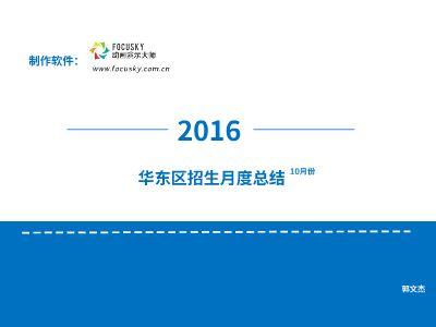 华东区招生月度总结