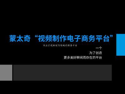 蒙太奇2 幻灯片制作软件