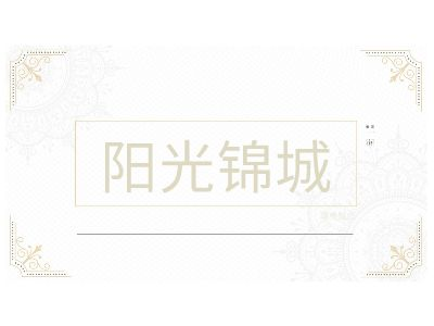 阳光锦城 幻灯片制作软件