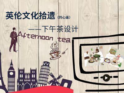 英伦文化下午茶竞选 幻灯片制作软件