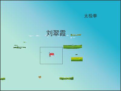 游玩-草稿 幻灯片制作软件