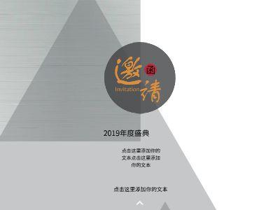 2019年度盛典 幻灯片制作软件