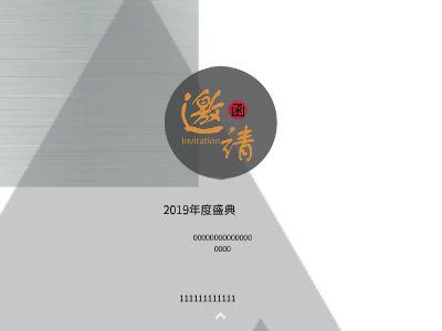 2019年度盛典001 幻灯片制作软件