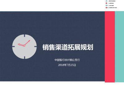 铜山支行销售渠道规划 幻灯片制作软件