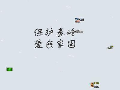 保护秦岭 幻灯片制作软件