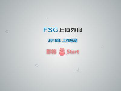 DFSF 幻灯片制作软件
