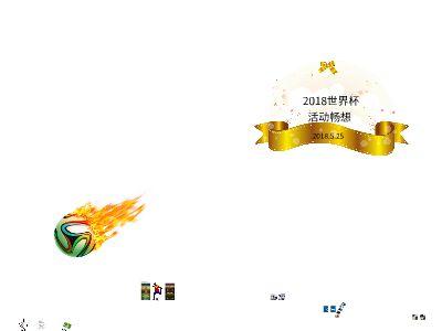 180525-世界杯活动畅想 幻灯片制作软件