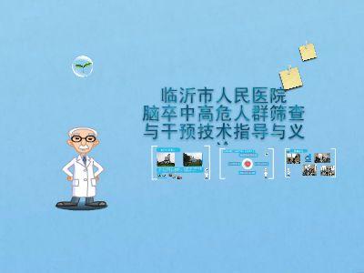 临沂市人民医院脑卒中高危人群筛查与干预活动 幻灯片制作软件