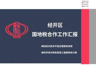 绵阳经开区国地税合作 幻灯片制作软件