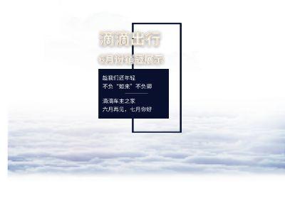 滴滴车主之家六月销冠展示 幻灯片制作软件