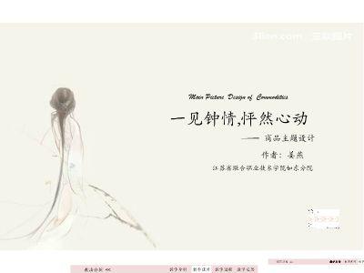 商品主圖設計——姜燕