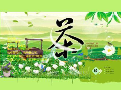 2033班第二組20204060430胡文軍fs 幻燈片制作軟件