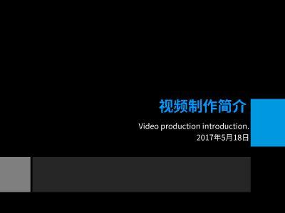 英语 视频制作简介 幻灯片制作软件