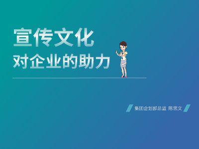 宣传文化对企业的助力——景宏集团陈思文 幻灯片制作软件
