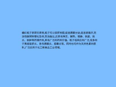 橘红栀子茶 幻灯片制作软件