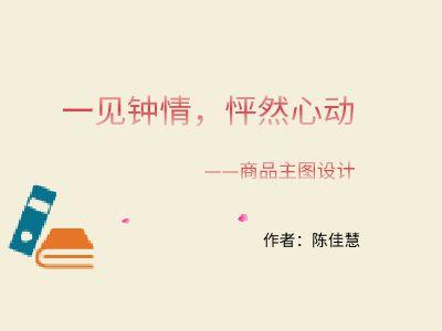 商品主圖設計-陳佳慧