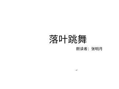 落叶跳舞 幻灯片制作软件