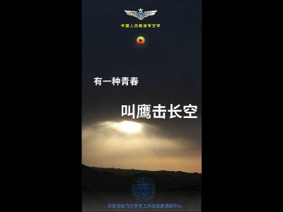 空军招飞宣传微信版(斌制作) 幻灯片制作软件