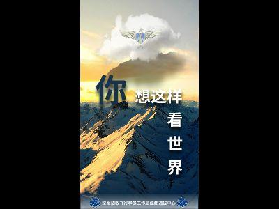 空军招飞F(斌制作) 幻灯片制作软件