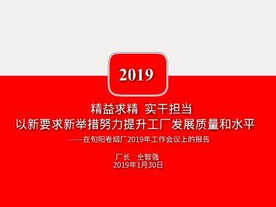 2019年工作报告1 幻灯片制作软件