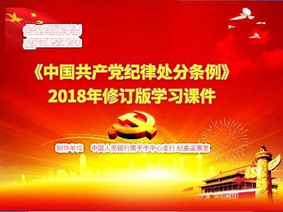 2018年中国共产党纪律处分条例学习课件 幻灯片制作软件