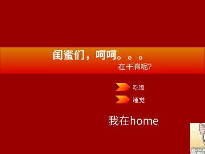 陆小豆学习Focusky 幻灯片制作软件