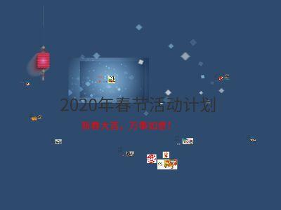 新春活动计划 幻灯片制作软件