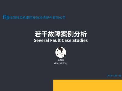 若干案例分析-20180102