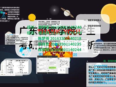 大创课件2 幻灯片制作软件