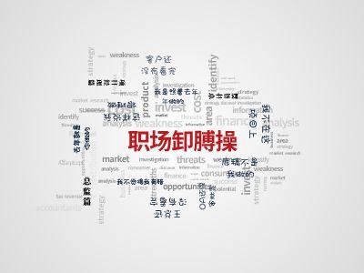 年会-职场卸膊操ppt 幻灯片制作软件