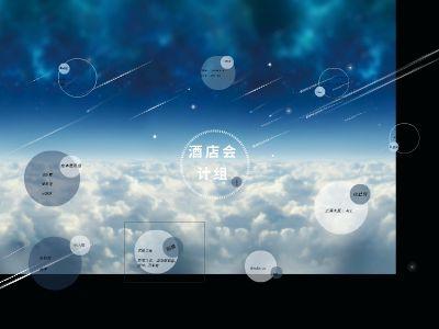 组织架构对接图 幻灯片制作软件