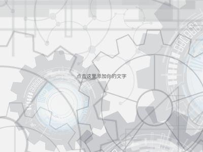 灰白齿轮-0 幻灯片制作软件