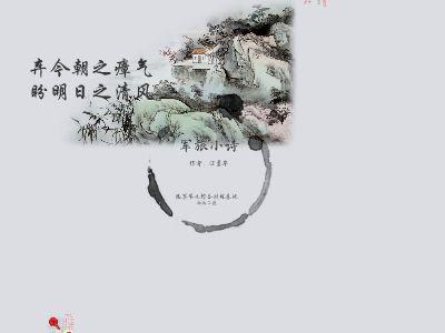 军旅诗集 幻灯片制作软件